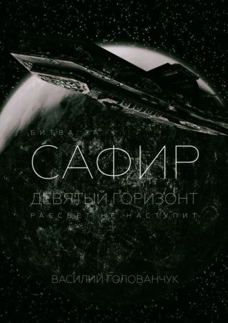 Василий Голованчук, Девятый горизонт. САФИР