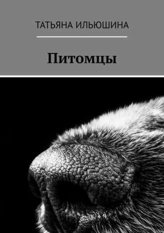 Татьяна Ильюшина, Питомцы