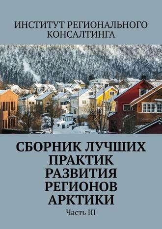 Александра Потураева, Сборник лучших практик развития регионов Арктики. Часть III