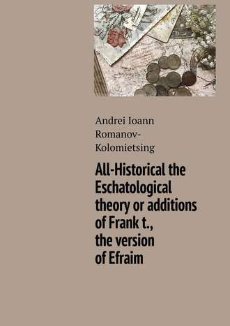 Andrei Romanov-Kolomietsing, All-Historical the Eschatological theory oradditions ofFrank t., theversion ofEfraim