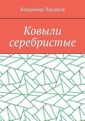 Владимир Лысаков, Ковыли серебристые