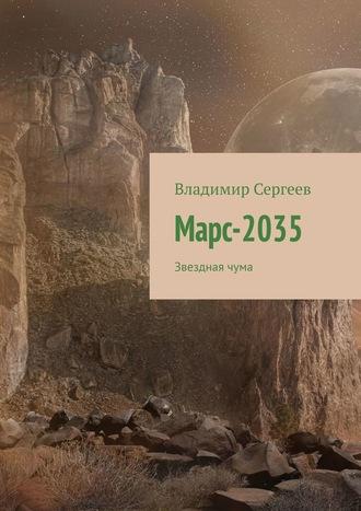 Владимир Сергеев, Марс-2035. Звездная чума