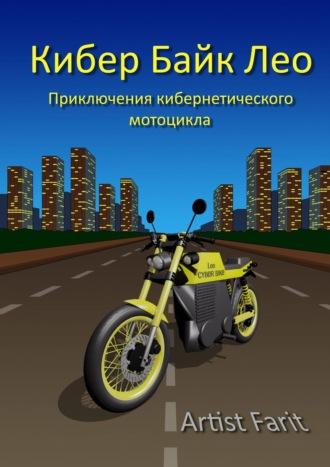 Farit Artist, КиберБайкЛео. Приключения необычного мотоцикла