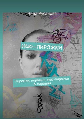 Нина Русанова, Нью-пирожки. Пирожки, порошки, нью-пирожки & пародии
