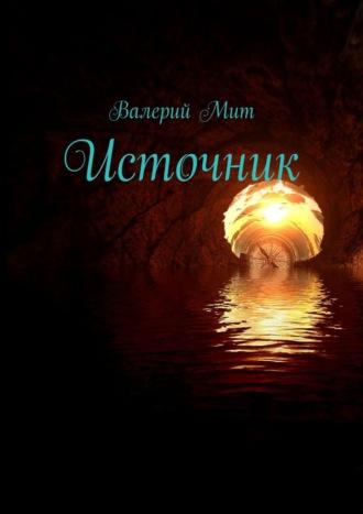 Валерий Мит, Источник