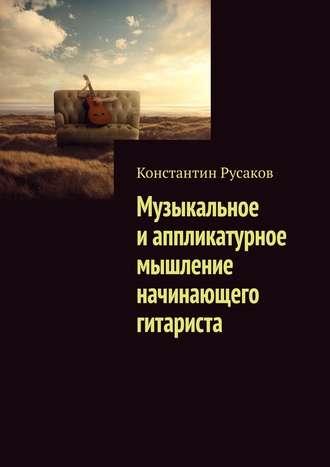 Константин Русаков, Музыкальное иаппликатурное мышление начинающего гитариста