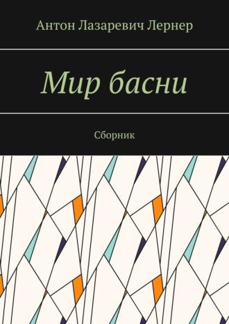 Антон Лернер, Мир басни. Сборник