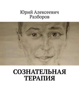 Юрий Разборов, Сознательная терапия
