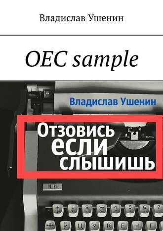 Владислав Ушенин, ОЕС sample