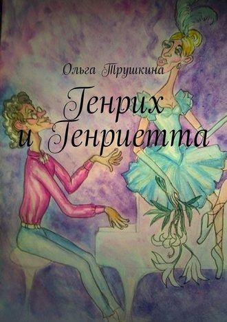 Ольга Трушкина, Генрих иГенриетта
