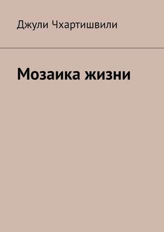 Джули Чхартишвили, Мозаика жизни