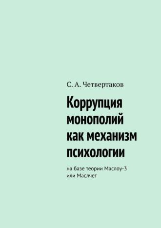 С. Четвертаков, Коррупция монополий как механизм психологии. Набазе теории Маслоу-3или Маслчет