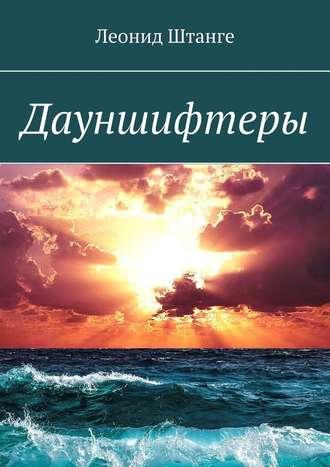 Леонид Штанге, Дауншифтеры