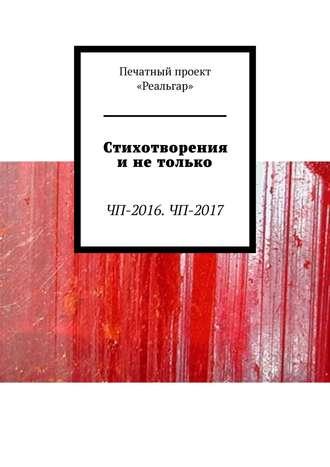 Екатерина Дуракова, Стихотворения инетолько. ЧП-2016. ЧП-2017