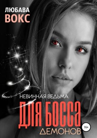 Любава Вокс, Невинная ведьма для босса демонов