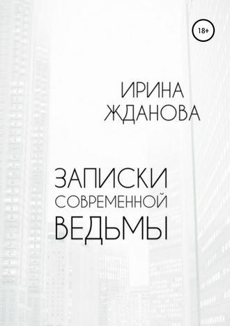 Ирина Жданова, Записки современной ведьмы