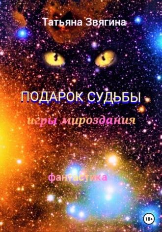 Татьяна Звягина, Подарок судьбы