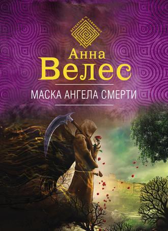 Анна Велес, Маска ангела смерти