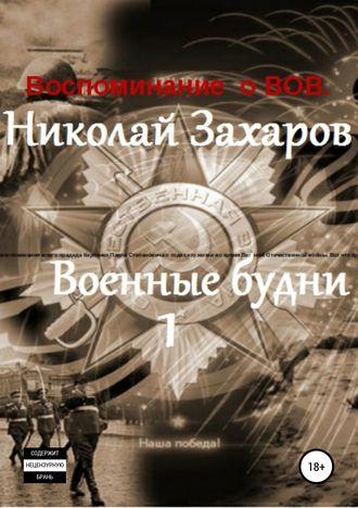 Николай Захаров, Военные будни, часть 1