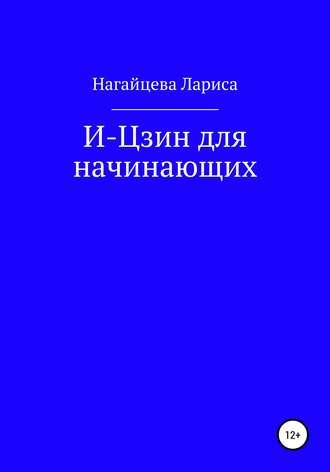 Лариса Нагайцева, И-Цзин для начинающих