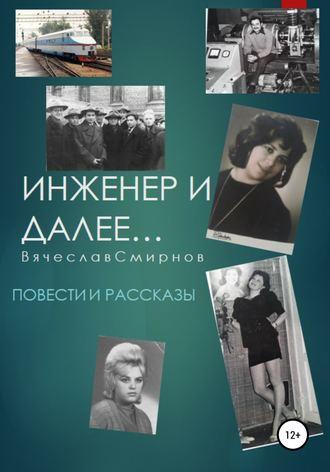 Вячеслав Смирнов, Инженер и далее. Повести и рассказы