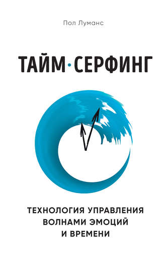 Пол Луманс, Тайм-серфинг