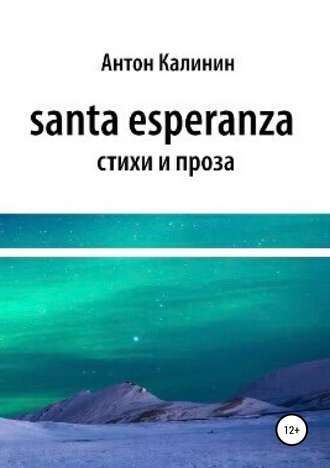 Антон Калинин, Santa Esperanza