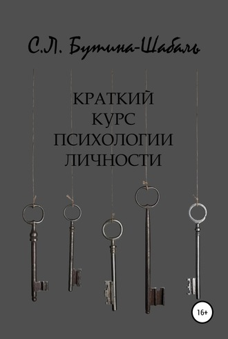 Светлана Бутина-Шабаль, Краткий курс психологии личности