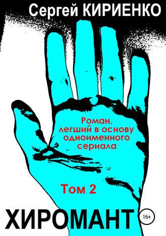 Сергей Кириенко, Хиромант. Том 2