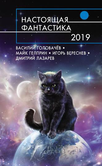 Майк Гелприн, Василий Головачев, Настоящая фантастика – 2019