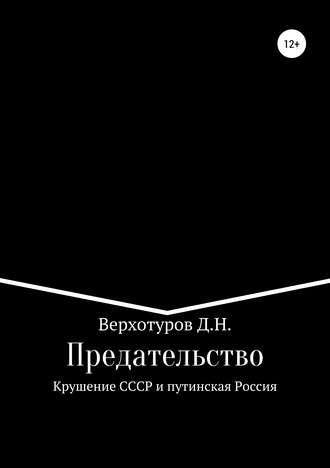 Дмитрий Верхотуров, Предательство. Крушение СССР и путинская Россия