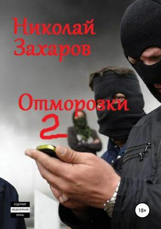 Николай Захаров, Отморозки, часть 2