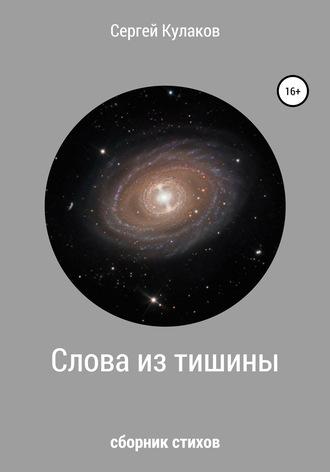 Сергей Кулаков, Слова из тишины