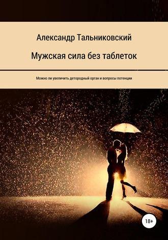 Александр Тальниковский, Мужская сила без таблеток