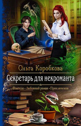 Ольга Коробкова, Секретарь для некроманта