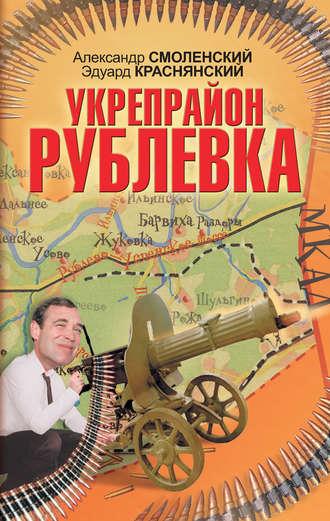Александр Смоленский, Эдуард Краснянский, Укрепрайон «Рублевка»