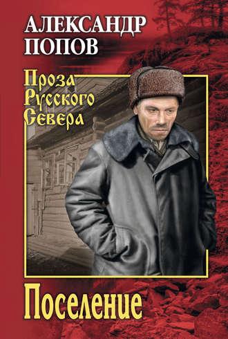 Александр Попов, Поселение