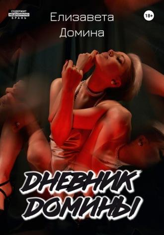 Елизавета Домина, Дневник Домины
