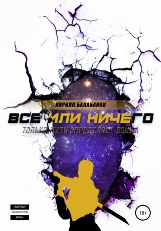 Кирилл Балабанов, Всё или ничего