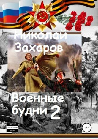 Николай Захаров, Военные будни, часть 2