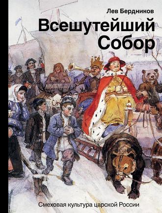 Лев Бердников, Всешутейший собор. Смеховая культура царской России