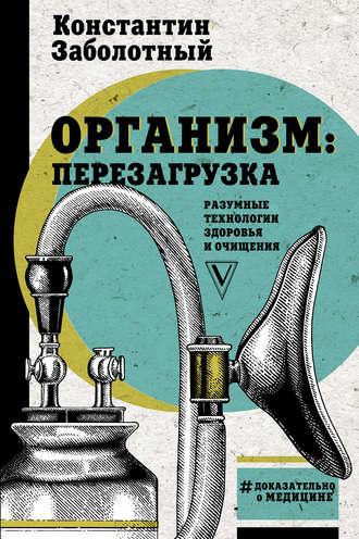 Константин Заболотный, Организм: перезагрузка. Разумные технологии здоровья и очищения