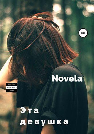 Novela, Эта девушка