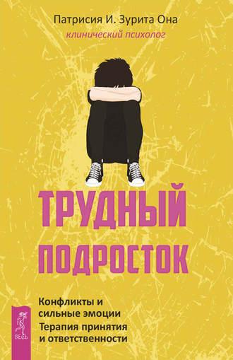 Патрисия Она, Трудный подросток. Конфликты и сильные эмоции. Терапия принятия и ответственности