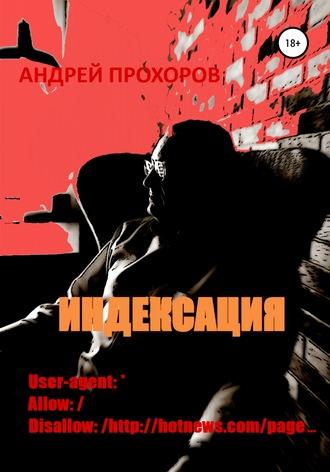 Андрей Прохоров, Андрей Назаркин, Индексация