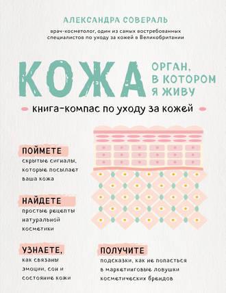 Александра Совераль, Кожа: орган, в котором я живу