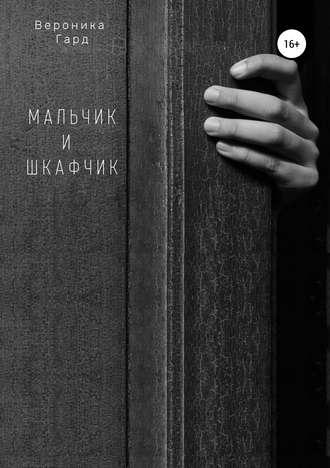 Вероника Гард, Мальчик и шкафчик