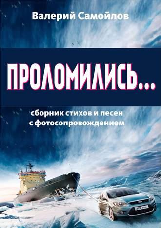 Валерий Самойлов, Проломились…