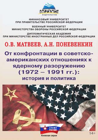 Олег Матвеев, Андрей Поневенкин, От конфронтации в советско-американских отношениях к ядерному разоружению (1972–1991 гг.): история и политика