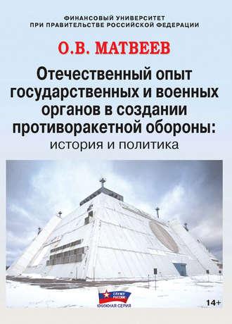 Олег Матвеев, Отечественный опыт государственных и военных органов в создании противоракетной обороны: история и политика